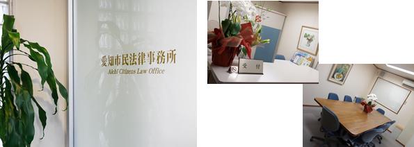 愛知市民法律事務所内観