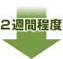 jikohasan_yajirushi4