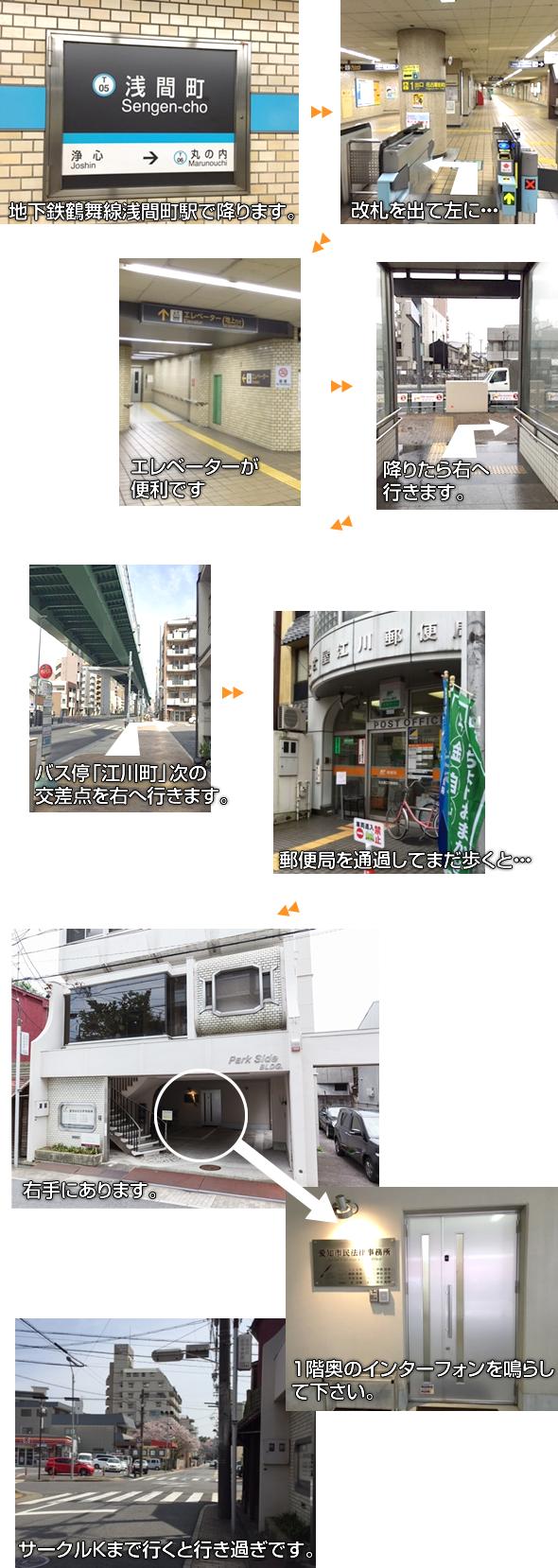 地下鉄浅間町から愛知市民法律事務所まで